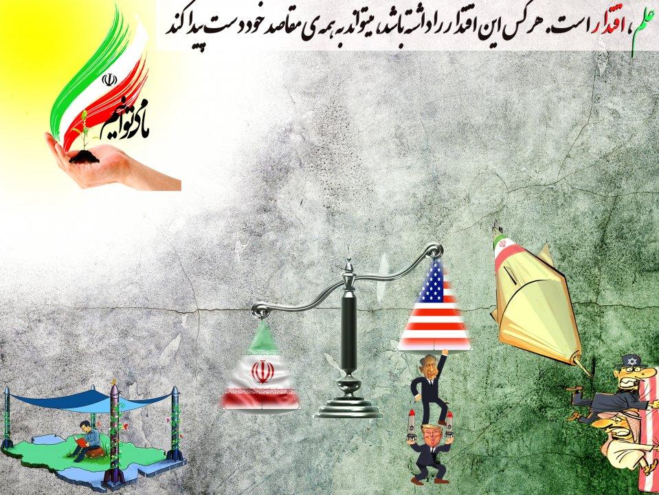 دستاورد های انقلاب اسلامی ایران